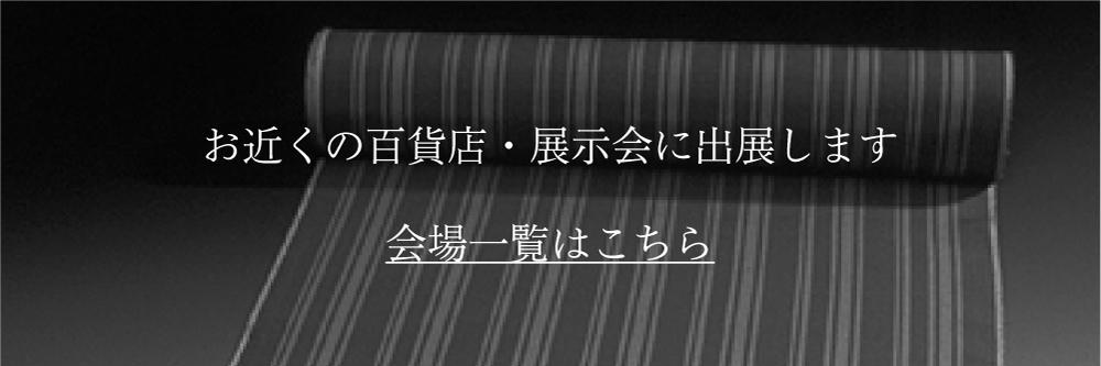牛首紬の展示会を三越伊勢丹、高島屋、そごう等で年20回程度開催しています。