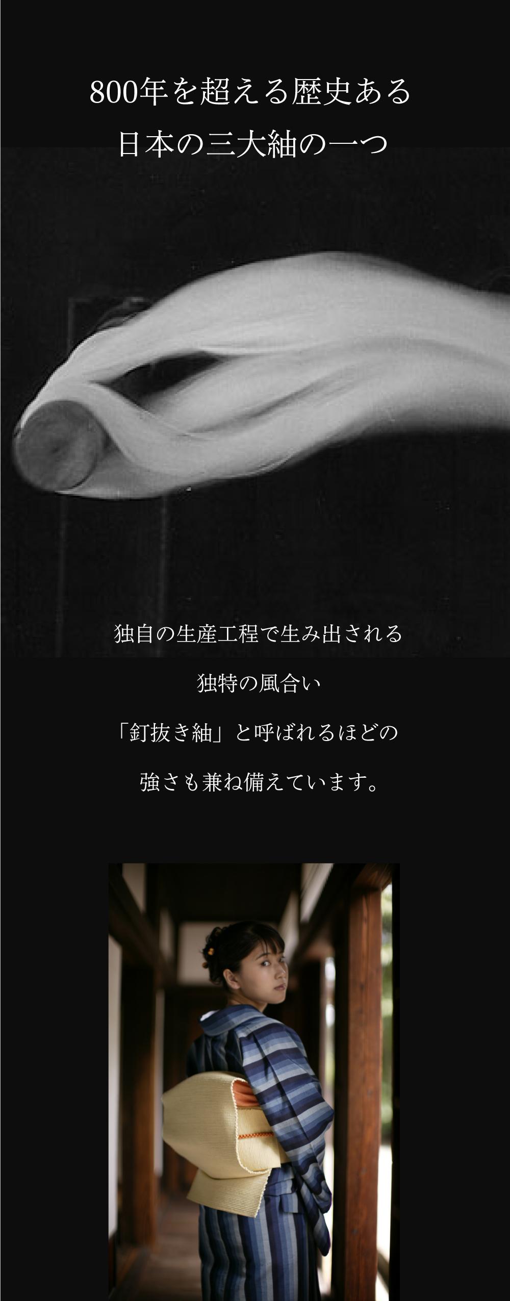 大島紬、塩沢紬と並び称される日本の三大紬「牛首紬」